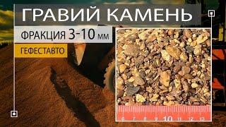 Гравий 3-10 мм фракция камень овальный. ГОСТ 8267-93 Гравий мелкий.(, 2017-01-13T08:00:28.000Z)
