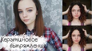 видео Выпрямление волос кератином отзывы