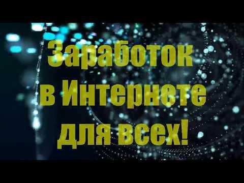 Заработок на Партнерских программах. Пошаговые действия.из YouTube · Длительность: 3 мин44 с