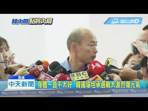 20181218中天新聞 韓國瑜勝選後首會黨員 宣布辭黨部主委