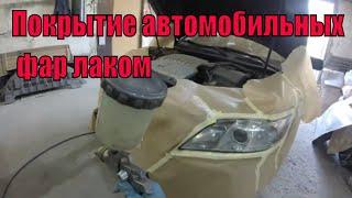 Покрытие автомобильных фар лаком! Как покрасить фары лаком
