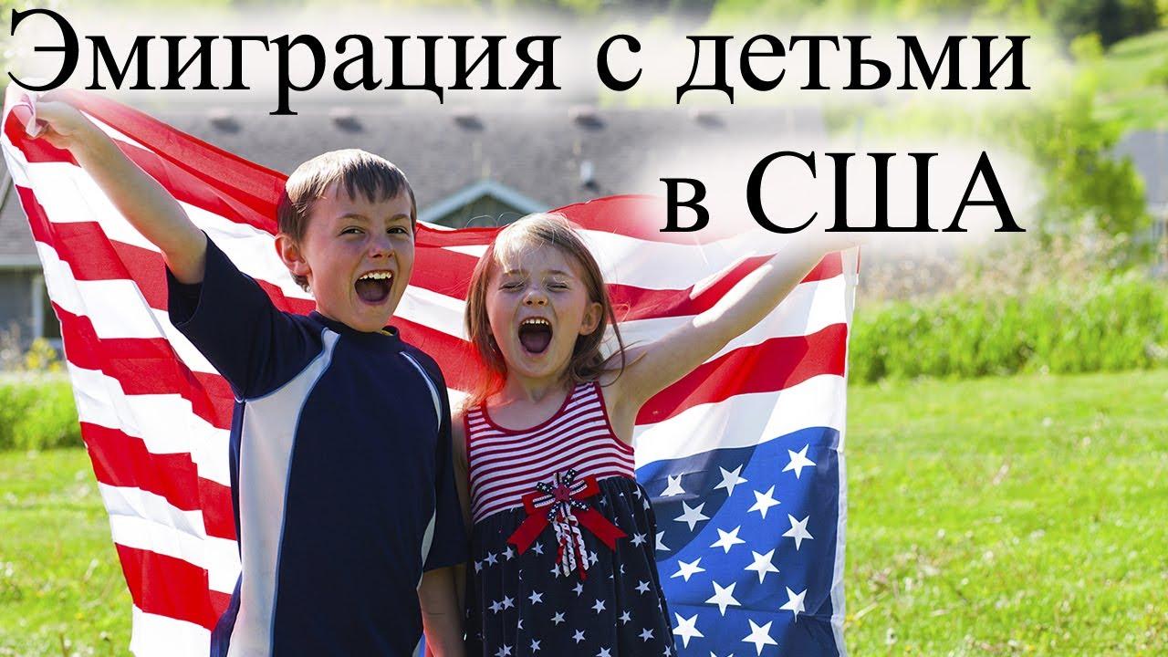 иммиграция в сша с ребенком