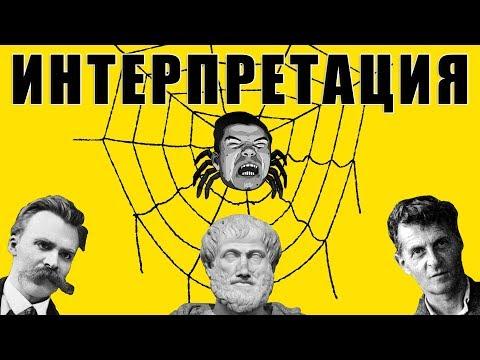 Философия интерпретаций   Ницше, Аристотель, Витгенштейн и Убермаргинал