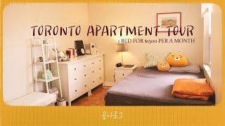 캐나다 토론토 아파트 룸투어 ? 월세 150만원 (주차…