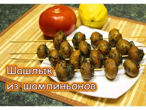 Маринад для шампиньонов — Ягоды грибы