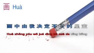 Hoạ - 画 - Hua Chinese lyrics Pinyin Karaoke - Zhao Lei