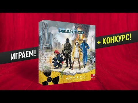 Настольная игра «РЕАКТОР»: ИГРАЕМ + МНЕНИЕ // КОНКУРС!