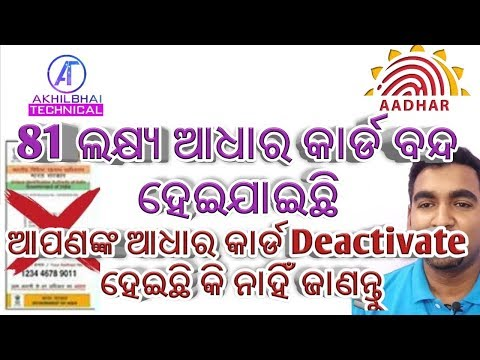 81 Lakhs AADHAAR CARD Deactivated|How To Check Your Aadhaar Active Or Not Odia 2017