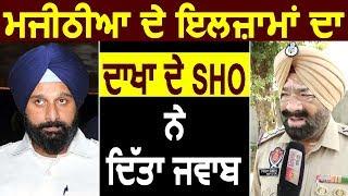 Exclusive Interview: Majithia के आरोपों का Punjab Police के SHO Prem Singh ने दिया जवाब