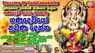 ගණදෙවියෝ නුවණ දෙන්න Gana Devi Sthothram GANESH MANTRA - Om Gan Ganapataye Namo Namah