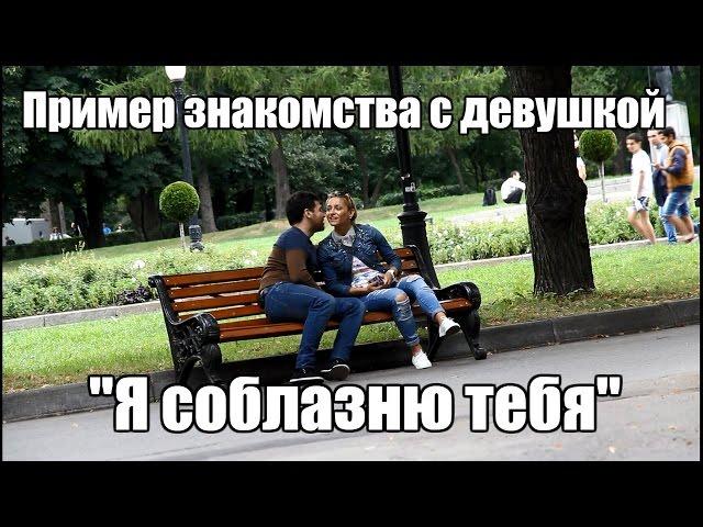 Знакомство с девушкой в парке горького. Я хочу тебя!