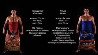Сумо/Финал четырех/Абдурахим Ахмадалиев - Батыр Алтыев