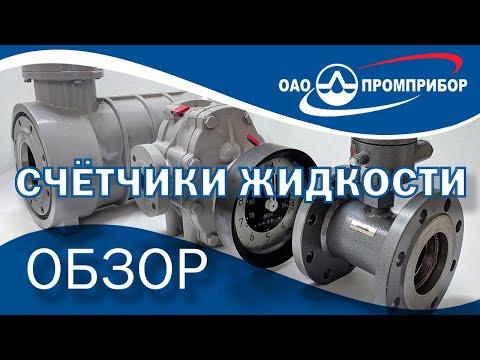 Счетчики жидкости ППО, ППВ, ППТ обзор от Промприбор