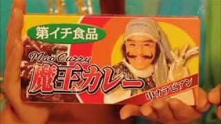 Japan 日本 NHK 2011年 【 大地真央 Mao Daichi 】第イチ食品 本格アラ...