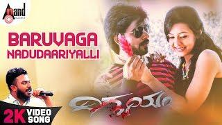 Digbayam Baruvaga Nadudaariyalli 2K Song Amith Kavitha Bist Chandan Shetty
