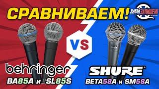 Новые динамические микрофоны BEHRINGER SL85S и BEHRINGER BA85A