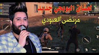 مرتضى العبودي جديد  - البياع حفل حنه حمزه  المصور احمد الربيعي