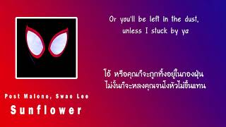 Post Malone, Swae Lee - Sunflower [แปลไทย]