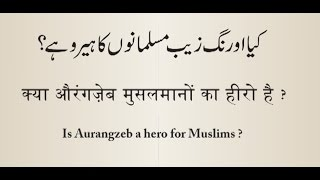 2 answer to fateh ka fatwa is aurangzeb hero for muslims