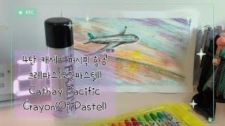 홍콩 4개 항공사 그리기 4탄 캐세이 퍼시픽 ✈️ (크…