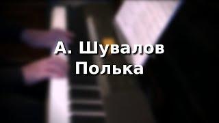 А. Шувалов Полька