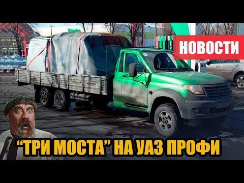 """ШОК"" Новости УАЗ - 400 рабочих за месяц"