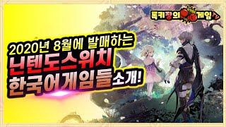 2020년 8월! 발매예정인 닌텐도스위치 한국어게임들 …