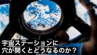 【恐怖】宇宙ステーションに穴が開くとどうなるのか?