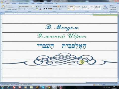 Самоучитель иврита, букварь и грамматика