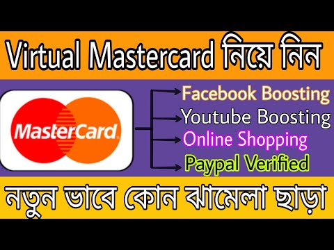 ☑️How To Get Virtual Mastercard In 2 minutes।Paypal Verified/Facebook/YouTube Video Boost Easily