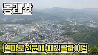 영월, 봉래산