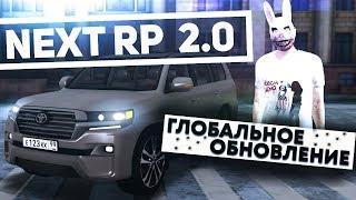 ОБНОВЛЕНИЕ: Новые фракции, новые авто на НЕКСТ РП | NEXT RP MTA🔞