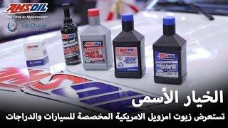 شركة الخيار الأسمى تستعرض زيوت امزويل الامريكية المخصصة للسيارات والدراجات في معرض الرياض AMSoil