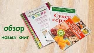 Книги о вегетарианстве. Энергия сыроедения. Безумно сексуальная кухня. Супер-сердце