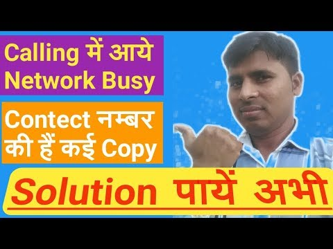 Solution Of Network Busy Error When You Calling | Content List