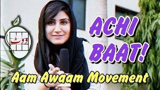 Achi Baat! | Aam Awaam Movement | Pakistan Elections 2018 | MangoBaaz
