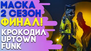 КРОКОДИЛ - UPTOWN FUNK | ШОУ «МАСКА» 2 СЕЗОН - СУПЕРФИНАЛ!