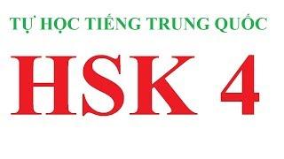 Learn Chinese Online - HSK 4 (hanyu shuiping kaoshi)