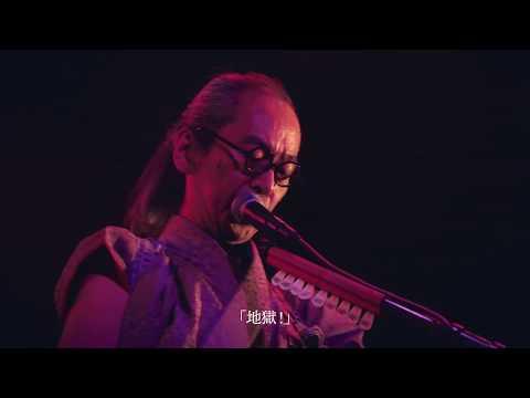 Ningen Isu / Hellish Mirror (LIVE) 〔人間椅子/鏡地獄・ライブ映像〕