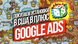 Пошаговый План Продвижения Мобильной Игры в Google Ads. Реклама игр в Google Play и App Store