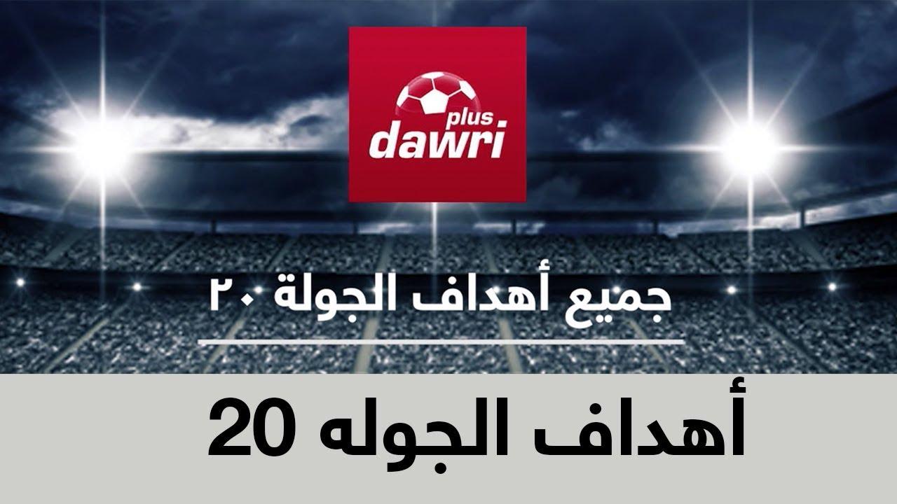 مباريات الجولة العاشرة من الدوري السعودي