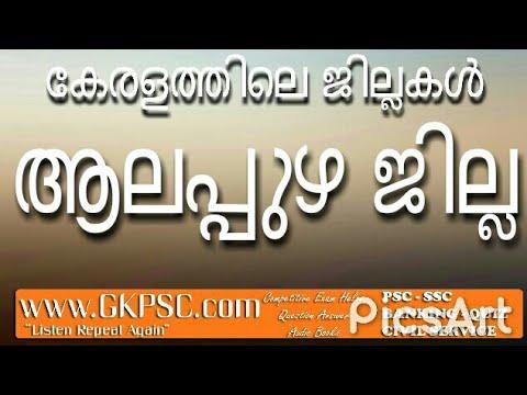 ആലപ്പുഴ  - Alappuzha District PSC Kerala Districts Question Answer - GKPSC Coaching Class Malayalam