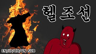 [Jjaltoon Original] Hell Korea