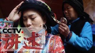 《讲述》 20190919 系列节目《江河万古流》 不落夫家的婚俗| CCTV科教