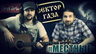 Местные - СЕКТОР ГАЗА / Как играть на гитаре (2 партии)? Аккорды, табы - Гитарин