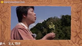 おうちようちえん http://ouchiyouchien.com.