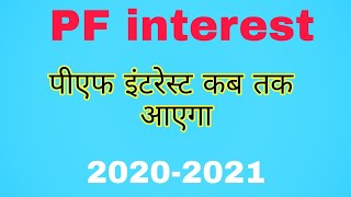 PF interest not credited 2020 21 why