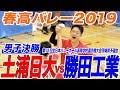 [春高バレー]男子決勝|第71回 全日本バレーボール高等学校選手権大会 茨城県予選会