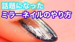 【ネイル Nails】一瞬で鏡のよう!不思議なミラーネイル  How to: Mirro