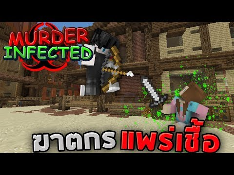 Minecraft Murder Infected - ฆาตกรที่มากับเชื่อไวรัสซอมบี้